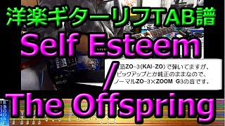 洋楽ギターリフTAB譜6『Self Esteem / The Offspring』