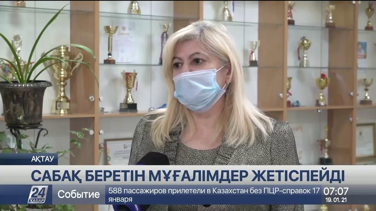 Ақтауда орыс тілінде сабақ беретін мұғалімдер жетіспейді