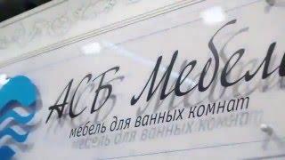 Мебель для ванной АСБ Мебель Верона(, 2015-12-24T14:39:55.000Z)