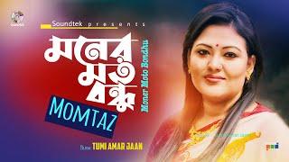 Momtaz - Moner Moto Bondhu | Tumi Amar Jaan | Soundtek