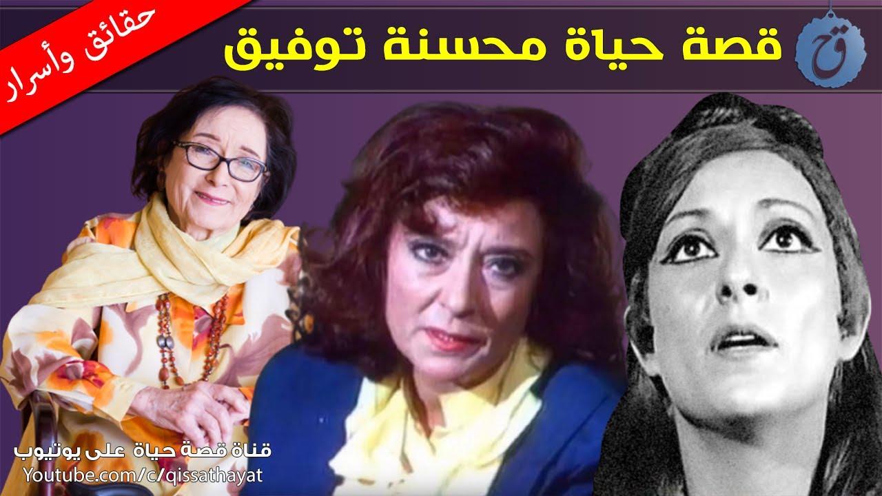 قصة حياة وأسرار محسنة توفيق | بهية مصر الجريئة ! صدفةٌ قادتها إلى طريق الفن | من هو زوجها ؟
