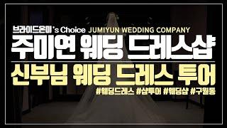 [온라인 결혼준비] 신부님 웨딩드레스샵 투어 '주미연 …