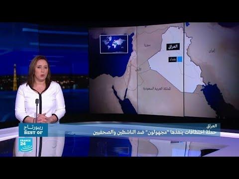 عودة ظاهرة الإختطاف في العراق تثير القلق  - نشر قبل 22 دقيقة