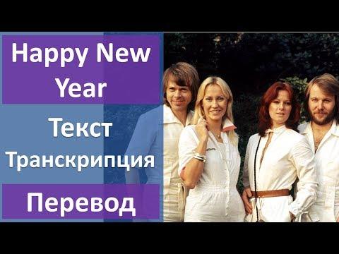 ABBA - Happy New Year - текст, перевод, транскрипция