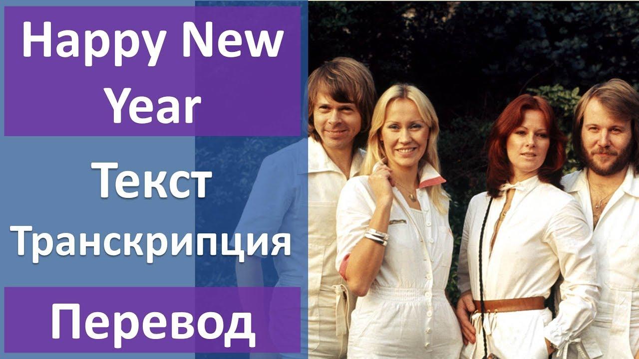 ABBA - Happy New Year - текст, перевод, транскрипция - YouTube