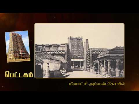 Pettagam  Madurai Meenakshi Amman Temple