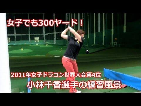飛距離アップのポイント!【ドラコン世界第4位-小林千香選手の練習風景】