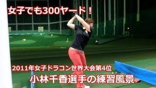 瀬尾祐二の『気ままにゴルフ放談!』 飛距離アップのポイント! と言っ...