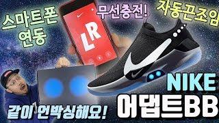 [어댑트BB] 이 신발엔 나이키의 미래가 있습니다/Nike Adapt E.A.R.L. BB Review&Onfeet