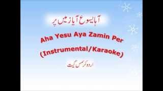 Aha Yesu Aya Zamin Par (Instrumental/Karaoke)