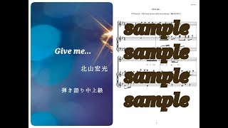 北山宏光/Give me...をピアノで演奏しています。 ※一部公開となります...