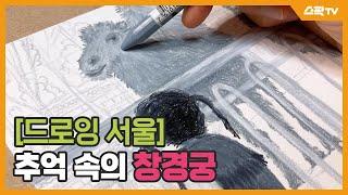 [드로잉 서울] 추억의 창경궁