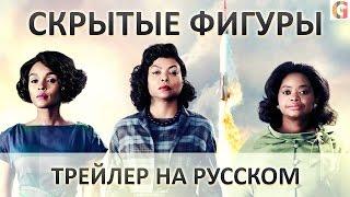 Скрытые фигуры Русский трейлер  (2017)