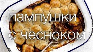 пампушки с чесноком #Рецепты SMARTKoK