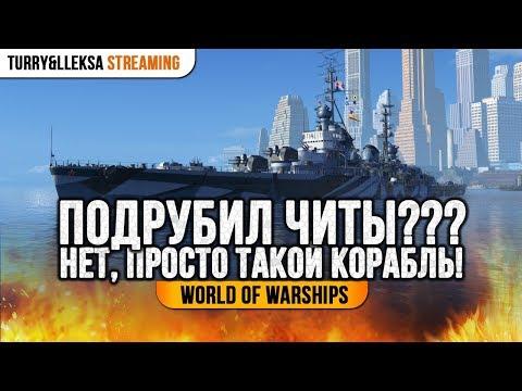 ✅ ПОДРУБИЛ ЧИТЫ?? 🔥 НЕТ, ЭТО ПРОСТО СМОЛЕНСК World Of Warships