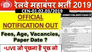 RRB NTPC Recruitment Official Notification | Graduate और 12th के कितने Post? Group D POSTS - MD CLAS