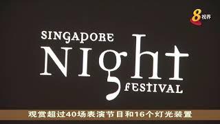 新加坡仲夏夜空艺术节 本月23日开幕