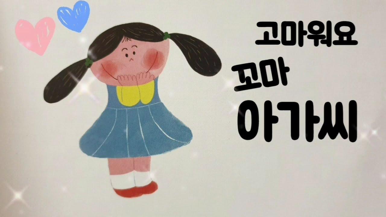🧡안녕 마음아/동화책 읽어주기/창작동화/고마워요 꼬마아가씨