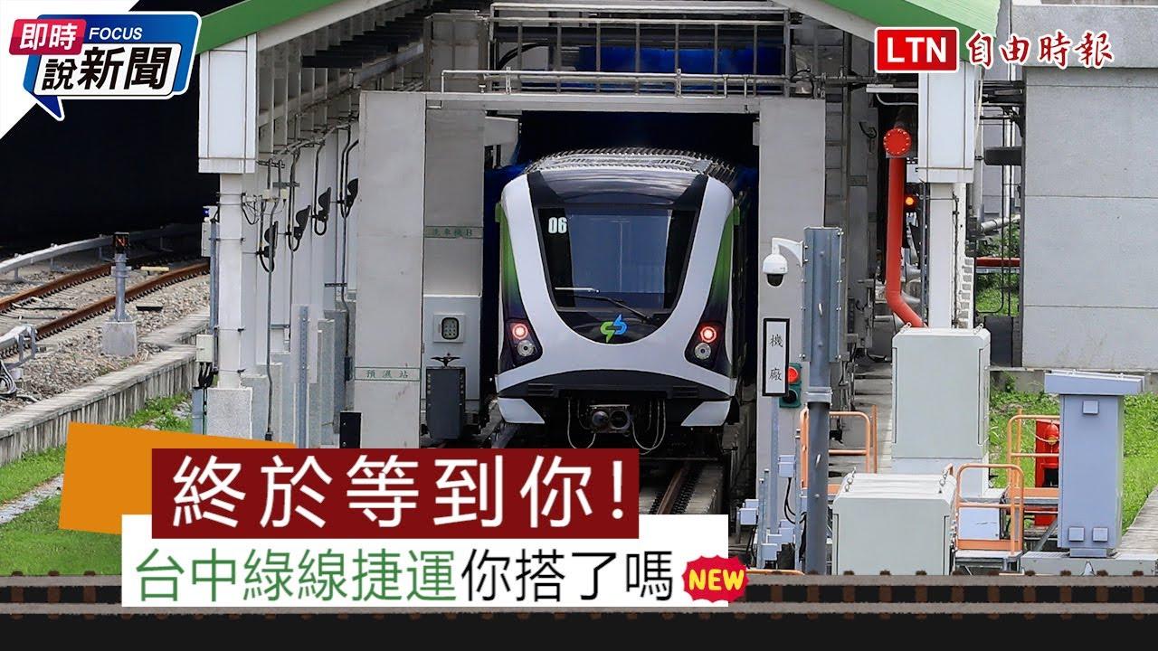 《即時說新聞》終於等到你! 糾葛11年 臺中綠線捷運試營運 - 自由電子報影音頻道