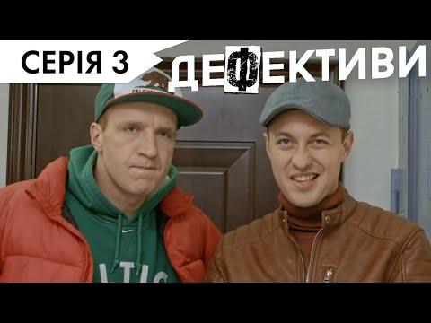 ДЕФЕКТИВИ | 3 серія | 3 сезон | НЛО TV