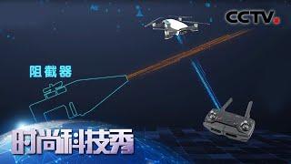 《时尚科技秀》 20200523| CCTV科教