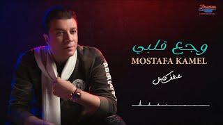 Mostafa Kamel - Wagaa Alby [Official Lyrics Video]   مصطفى كامل - وجع قلبي