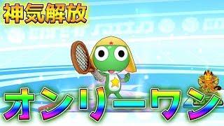 【白猫テニス】白テニ界でたった1つのショットが打てる男。【神気ケロロ軍曹】