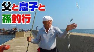 親子三世代で有明海に釣りに行ったら…