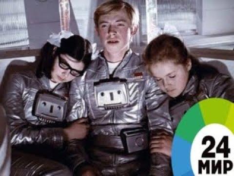 «Москва-Кассиопея»: как дети покоряли Вселенную - МИР 24