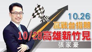 2018/10/26 贏戰台指期 張家豪  10/28高雄新竹見