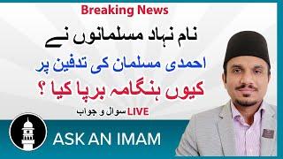 کیا کوئی احمدی یا کسی غیر مذہب کا فرد مسلمانوں کے قبرستان میں دفن ہو سکتا ہے ؟