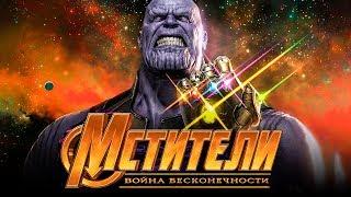 Мстители 3: Война бесконечности [Обзор] / [Официальный трейлер 4 на русском]