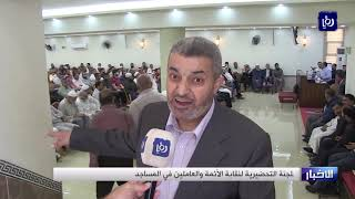 أئمة وعاملون بالمساجد يطالبون بإقرار علاوة 100% (16/9/2019)