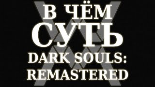 видео Обзоры Dark Souls Remastered