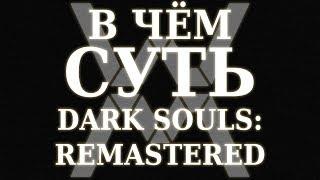 видео Обзоры Dark Souls Remastered