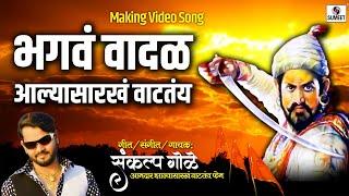 भगवं वादळ आल्यासारखं वाटतंय शिवाजी महाराज गीत Bhagwa Wadal Aalya Sarkha Vatatay Sumeet Music