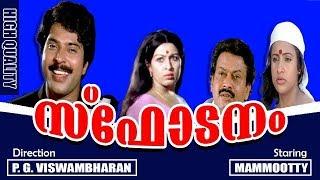 വളകിലുക്കം കേൾക്കുണല്ലോ ആരാരോ പോണതുണരോ Sphodanam Malayalam Non Stop Movie Songs K J Yesudas