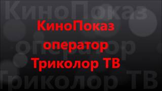 КиноПоказ оператора Триколор ТВ