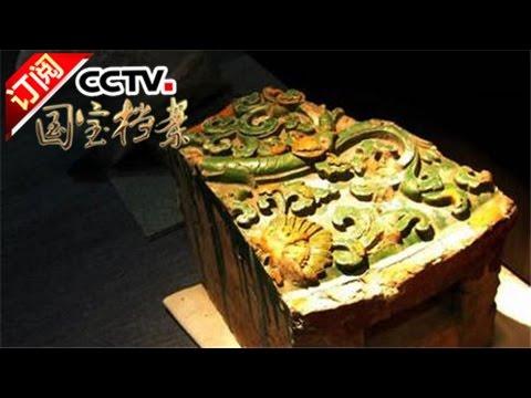 国宝档案-古墓寻踪——寻龙探主 | CCTV-4
