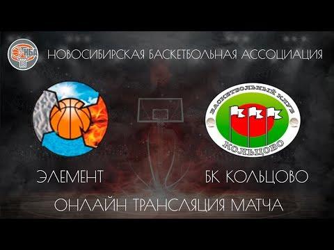 🏀 19.01.2019. НБА  Элемент  - БК Кольцово
