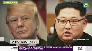 Спасти мир сейчас или попозже: зачем Трампу неопределенность с КНДР