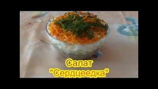 Салат Сердцеедка праздничные вкусные салаты и закуски  к 8 Марта 23 февраля,