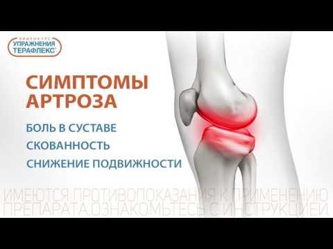 найти как лечить суставы