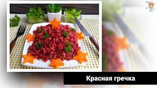 Красная гречка. Рецепт, который пользуется популярностью у диетологов!