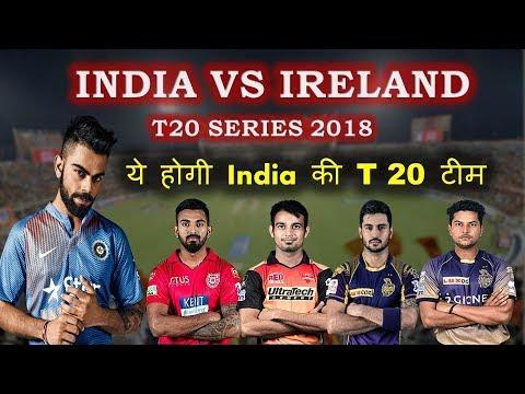 Indian T20 Squad vs Ireland 2018 | India Vs Ireland T20 Series 2018