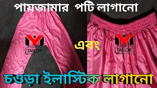পায়জামার পটি ও চওড়া ইলাস্টিক লাগানোর  নিয়ম   || how to sew elastic in salwar || My Tailor.