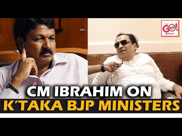 CM IBRAHIM INTERVIEW ON | K'TAKA MINISTERS | GULBARGA POLITICAL SCENARIO | AIMIM GULBARGA