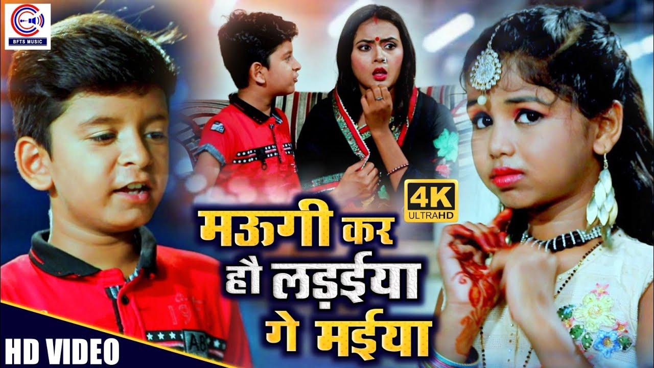 #ANSH_BABU और #JIYA_BHARTI का New मगही गीत #VIDEO🕺मऊगी करौ लड़ैया गे मैया💃Maghi Song 2020