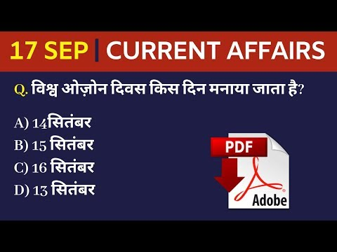17th SEP 2019 Current Affairs | Daily Current Affairs | Current Affairs In Hindi | Fuelup Academy