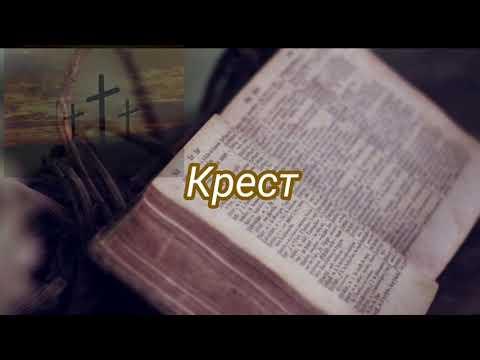 Крест Иисуса. Христианские стихи.